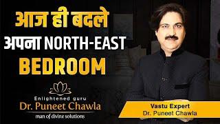 Vastu for North East Bedroom | Vastu Tips by Enlightened Life Guru Dr. Puneet Chawla