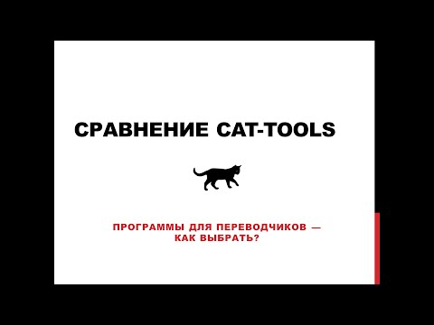Сравнение CAT-tools. Программы для переводчиков — какую выбрать?