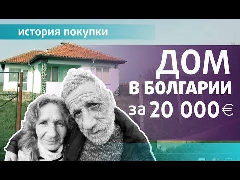 КУПИТЬ ДОМ в Болгарии за 20 000 евро?. ИСТОРИЯ ПОКУПКИ. Вячеслав.