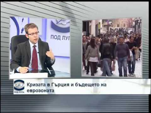 16052012 Yasen Georgiev TV Europe Greek crisis - implications for Bulgaria.flv