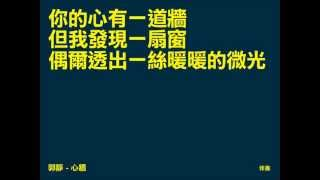 郭靜 - 心牆 (伴奏)