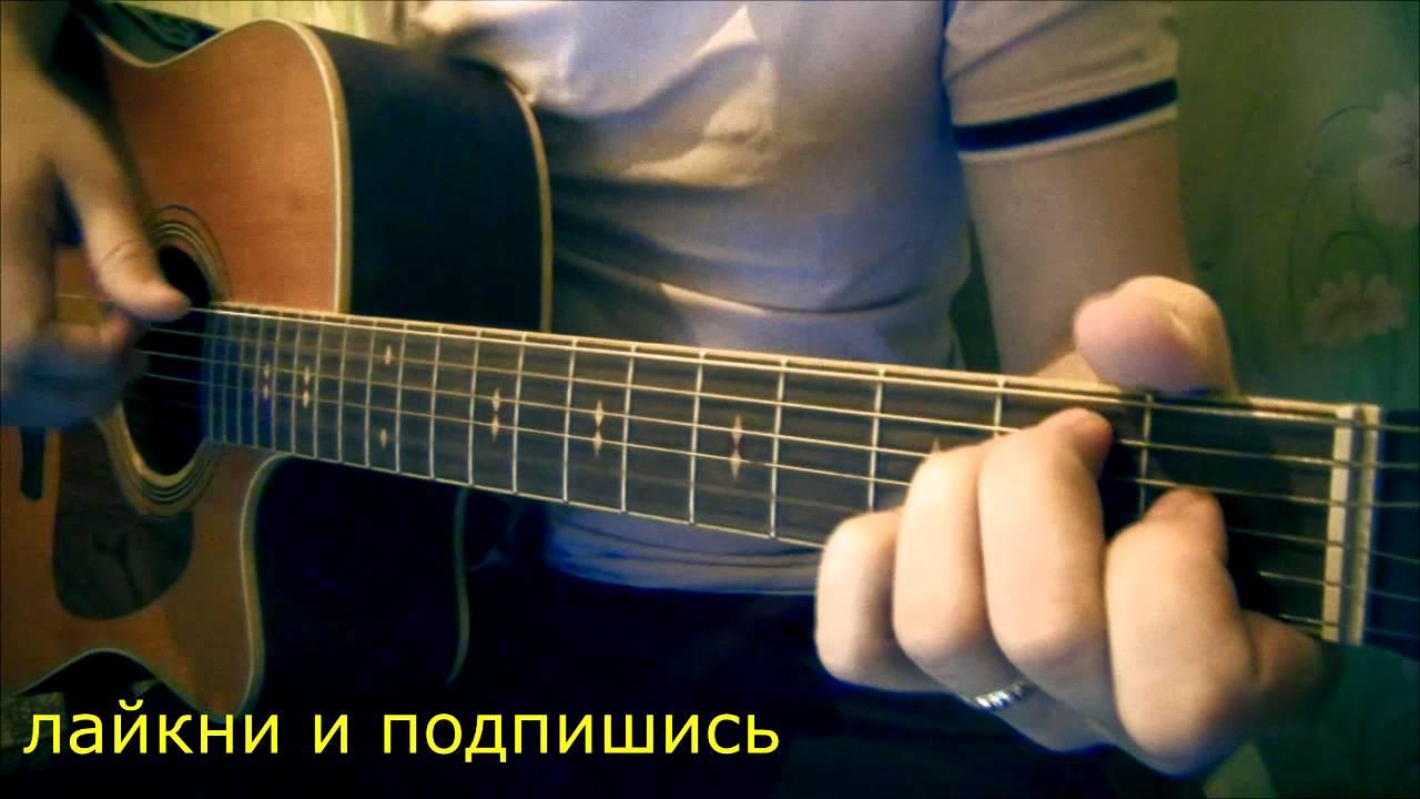 Ленинград Гдебля Аккорды