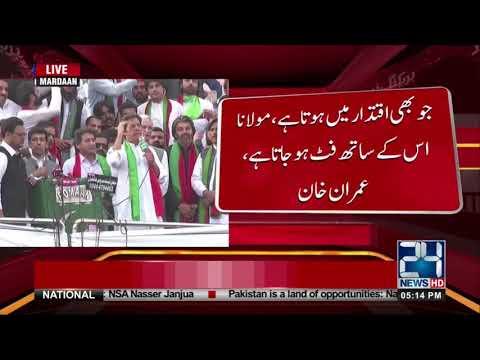 Imran Khan addresses to Jalsa  | 15 April 2018 | 24 News HD