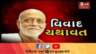Aaje Gujarat (આજે ગુજરાત) Top Gujarati News Stories From Gujarat | 7th September2019 | VTV Gujarati