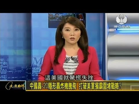 20181211 《走進台灣》 中國轟-20隱形轟炸機騰飛 打破美軍獨霸圍堵戰略?