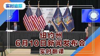 纽约州新闻发布会Jun.10 实时翻译