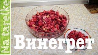 Овощной салат винегрет