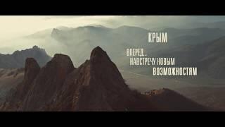 Крым - место для новых открытий