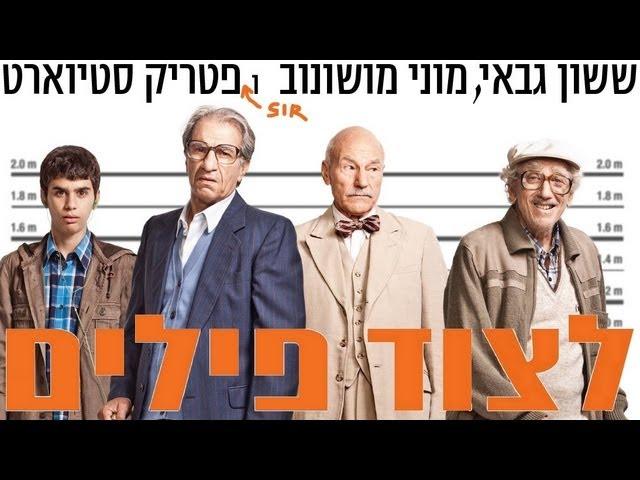 לצוד פילים - טריילר. 4.7.13 בקולנוע