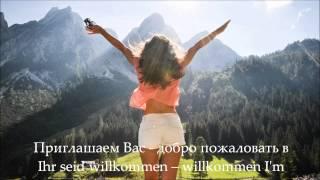 Eisbrecher - Willkommen im Nichts with Lyrics Текст песни и перевод