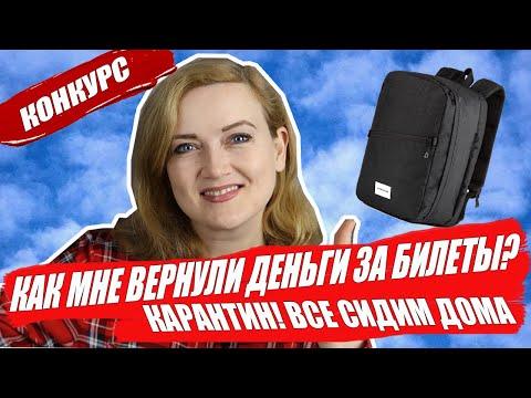 ВОЗВРАТ БИЛЕТОВ. Как мне вернули деньги? Кто выиграл рюкзак? Перелеты в Европу 2020