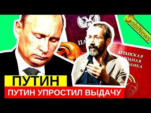 РАДЗИХОВСКИЙ: ПУТИН, цель - ЗЕЛЕНСКИЙ. Раздача паспортов России. SobiNews