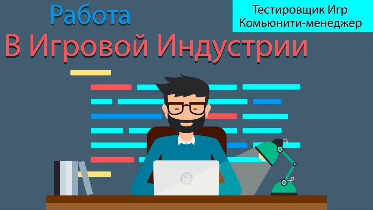 Тестер игр работа в онлайн хайпы в биткоинах