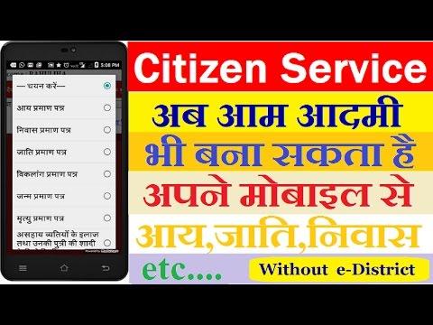 How To Make income certificate domicile certificate caste certificate all Indian citizen