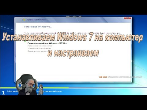 Устанавливаем windows 7 на компьютер