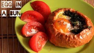 Вкусный завтрак. Яйцо в булочке // Egg in a bun