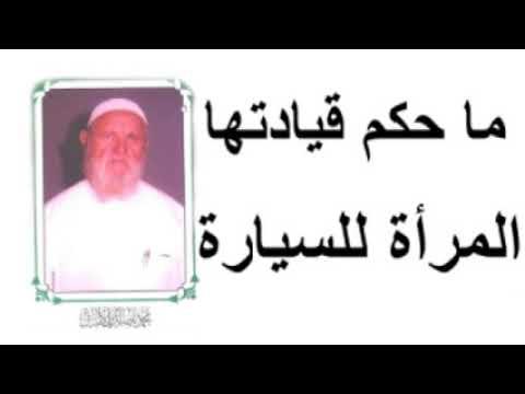 الشيخ الألباني ما حكم قيادة المرأة للسيارة Youtube
