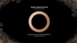 Apple Special Event 2018 | Презентация новых iPhone, Apple Watch 4 на русском