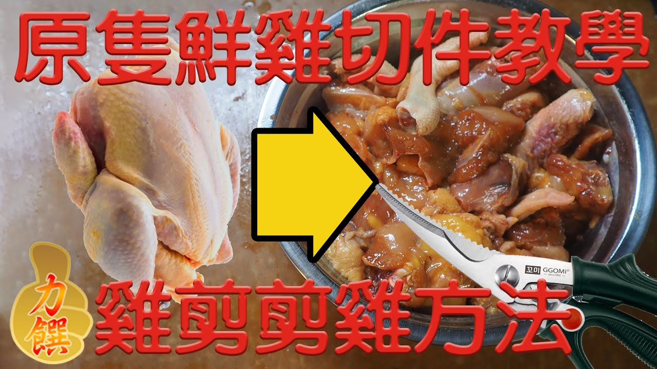 今次教你剪雞 方便乾淨無碎骨