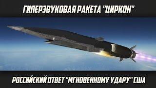 Российская гиперзвуковая ракета Циркон разогналась до скорости почти в 10 тысяч километров в час