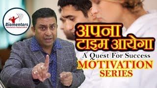 Motivation Series - Mann ki baat (Apna time aayega) A Quest for Success