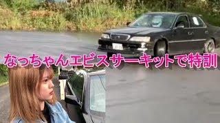 なっちゃんのドリフト奮闘記【定常円練習編】