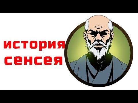 Shadow Fight 2 - ИСТОРИЯ СЕНСЕЯ