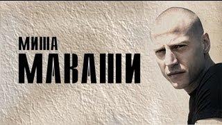 Миша Маваши - На века