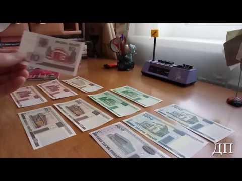 Подарок из Белоруссии  ч. 2 Банкноты