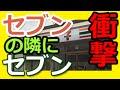 噂のセブンイレブンバトル!キックボクシング元日本ランカーが解説!