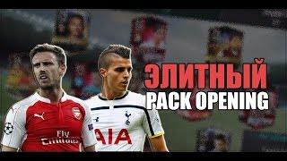 ЭЛИТНЫЕ ИГРОКИ АПЛ | FIFA MOBILE | PACK OPENING #6