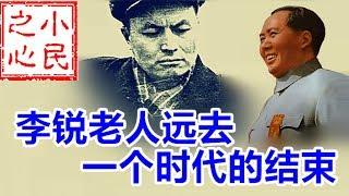 李锐老人远去 一个时代的结束 2019.02.16 No.339