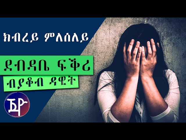 Yacob Dawit Kbrey Mleseley | ???? ????? New Eritrean Short Story 2018