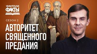 Авторитет Священного Предания | Удивительные факты [06/15]