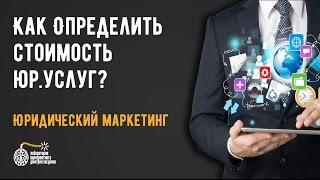 видео юридических услуг