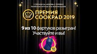 Розыгрыш 9 фартука Премии Cookpad