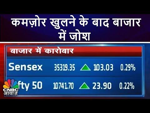 कमज़ोर खुलने के बाद बाजार में जोश   बाजार की बड़ी बातें   CNBC Awaaz