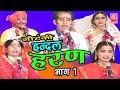 Dehati Notanki   इंदल हरण भाग 1   Indal Haran Part 1   Ch Dharam Pal & Palty   Rathor Cassettes