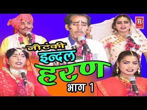 Dehati Notanki | इंदल हरण भाग 1 | Indal Haran Part 1 | Ch Dharam Pal & Palty | Rathor Cassettes