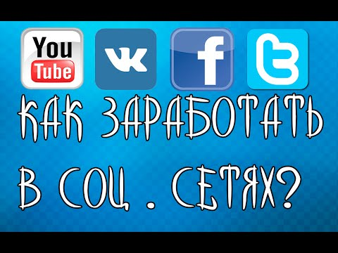 Как заработать на YouTube, Вконтакте, Twitter и Facebook? 2015 (HD) WebArtex