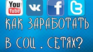видео Как заработать на twitter. Сервисы монетизации тви