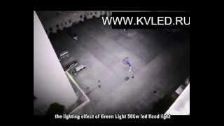 Светодиодный (LED) прожектор 500W.(Сравнительный тест освещенности в реальных условиях. Металлогалогенный прожектор PHILIPS 500W и светодиодный..., 2014-11-26T09:34:11.000Z)