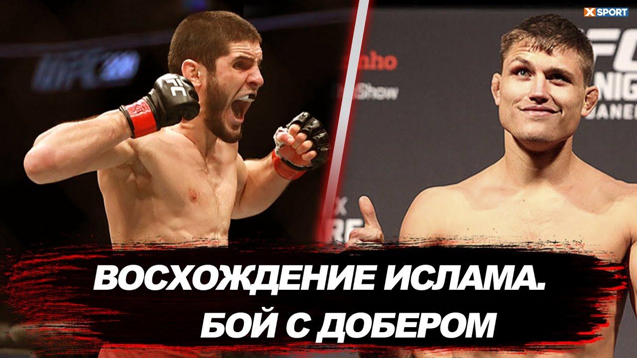 UFC 259: Махачев повторяет путь Хабиба / Прогноз Боя Ислам Махачев – Дрю Добер / #МашаXSPORT №78