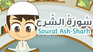 Surah Ash-Sharh - 94 - Quran for Kids - Learn Quran for Children