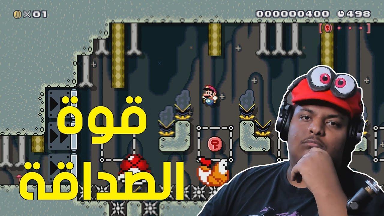 ماريو ميكر : قوة الصداقة ! | Mario Maker #64