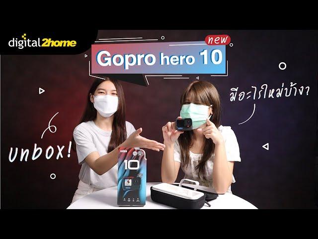 Unbox gopro hero 10 มีอะไรใหม่บ้าง?