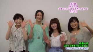 入来茉里、高良光莉、桃瀬美咲、小島瑠璃子の4人に タレントスカウトキ...