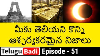 Top 10 Facts in Telugu You Never Know | Unknown and Amazing Facts | Episode - 51