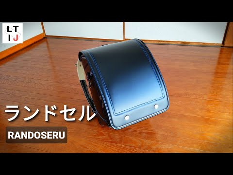 Randoseru -  Japanese  schoolbag | ランドセル