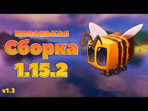 СБОРКА МАЙНКРАФТ 1.15.2 [40 Модов + Полное обновление] V.1.3